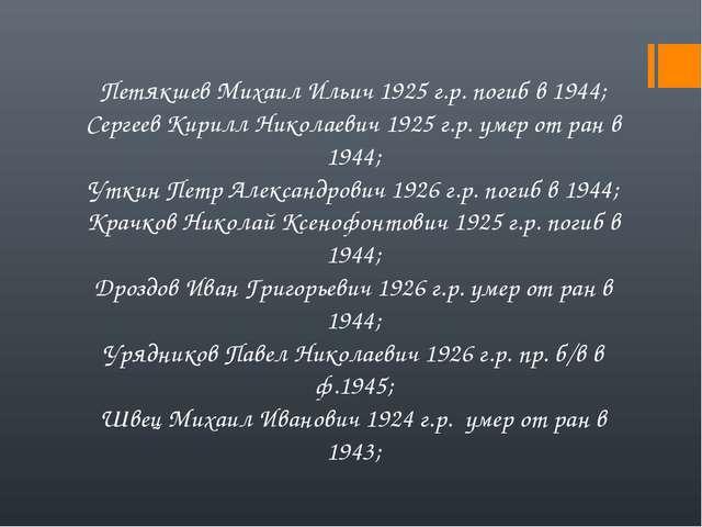 Петякшев Михаил Ильич 1925 г.р. погиб в 1944; Сергеев Кирилл Николаевич 1925...
