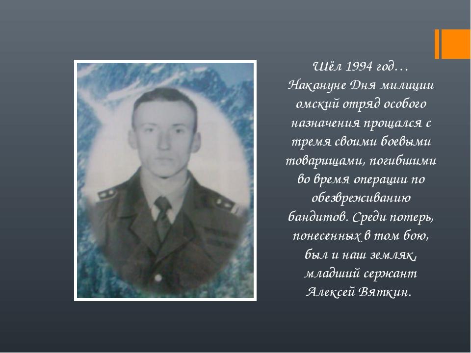 Шёл 1994 год… Накануне Дня милиции омский отряд особого назначения прощался с...