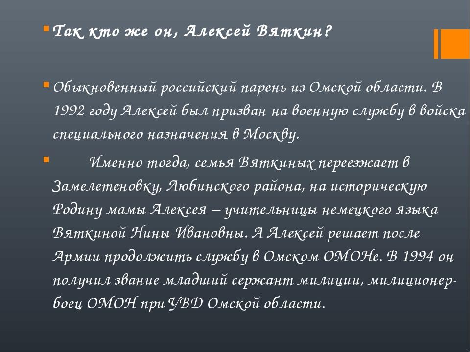 Так кто же он, Алексей Вяткин? Обыкновенный российский парень из Омской облас...