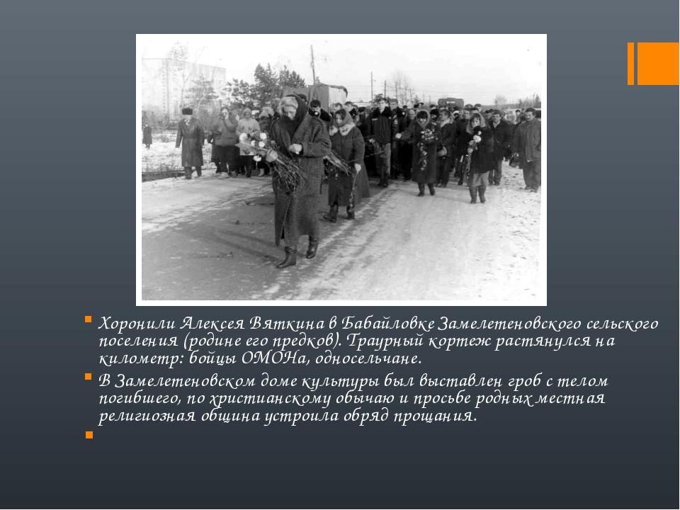Хоронили Алексея Вяткина в Бабайловке Замелетеновского сельского поселения (р...