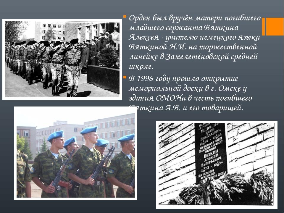 Орден был вручён матери погибшего младшего сержанта Вяткина Алексея - учителю...