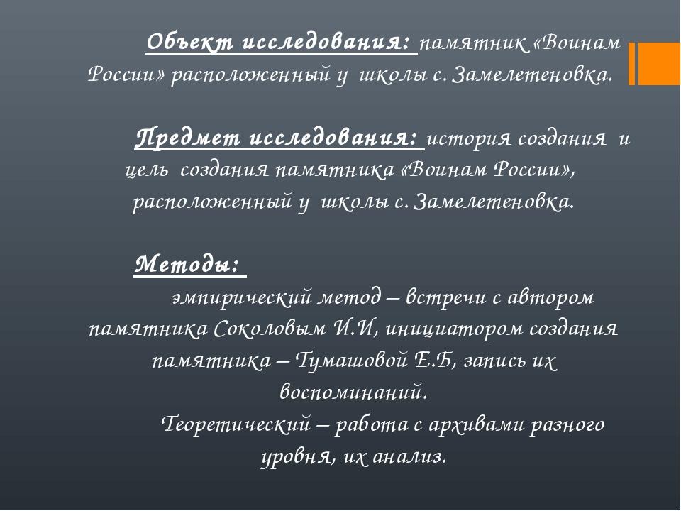 Объект исследования: памятник «Воинам России» расположенный у школы с. Замеле...