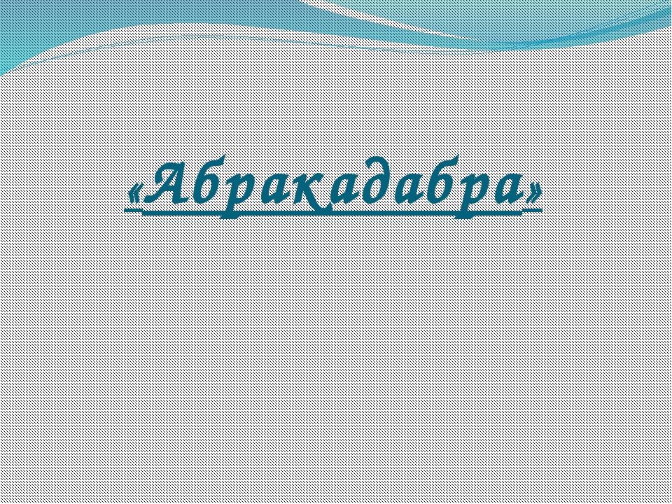 «Абракадабра»