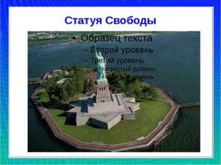 Вспомни Золотое кольцо России. Наши ближайшие соседи. Европа. Знаменитые мест