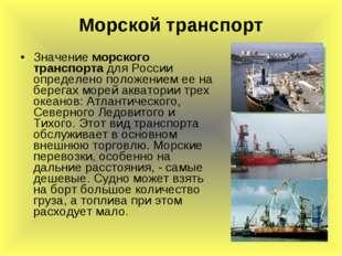 Значение морского транспорта для России определено положением ее на берегах м