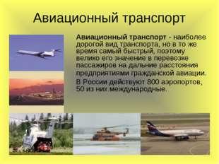 Авиационный транспорт Авиационный транспорт - наиболее дорогой вид транспорта