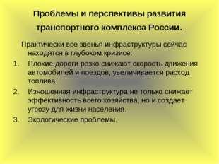 Проблемы и перспективы развития транспортного комплекса России. Практически в