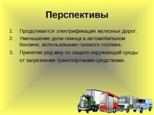 Перспективы Продолжается электрификация железных дорог. Уменьшение доли свинц