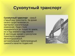 Сухопутный транспорт  Сухопутный транспорт - самый старый вид транспорта. За