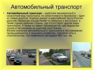 Автомобильный транспорт Автомобильный транспорт - наиболее маневренный и скор