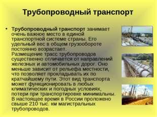 Трубопроводный транспорт Трубопроводный транспорт занимает очень важное место