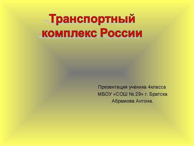 Презентация ученика 4класса МБОУ «СОШ № 29» г. Братска Абрамова Антона.