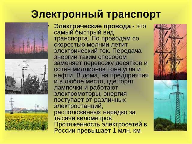 Электронный транспорт Электрические провода - это самый быстрый вид транспорт...