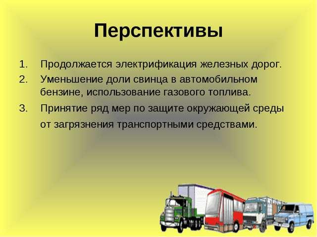 Перспективы Продолжается электрификация железных дорог. Уменьшение доли свинц...