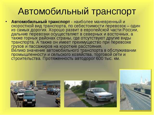 Автомобильный транспорт Автомобильный транспорт - наиболее маневренный и скор...