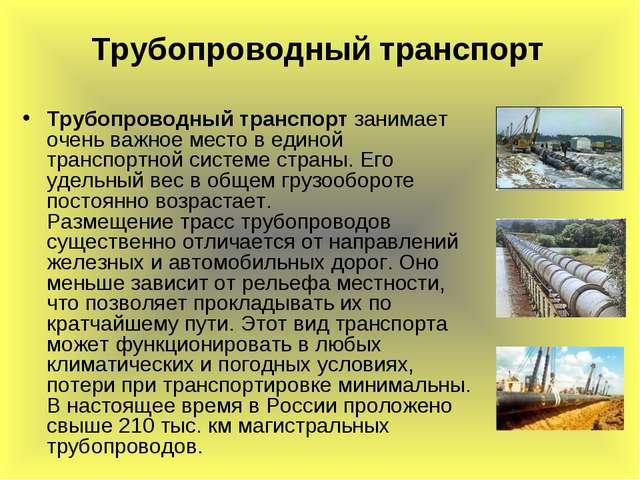 Трубопроводный транспорт Трубопроводный транспорт занимает очень важное место...