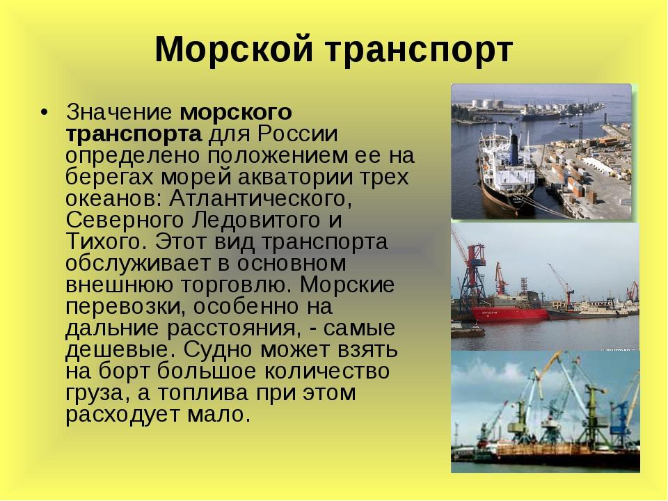 Значение морского транспорта для России определено положением ее на берегах м...
