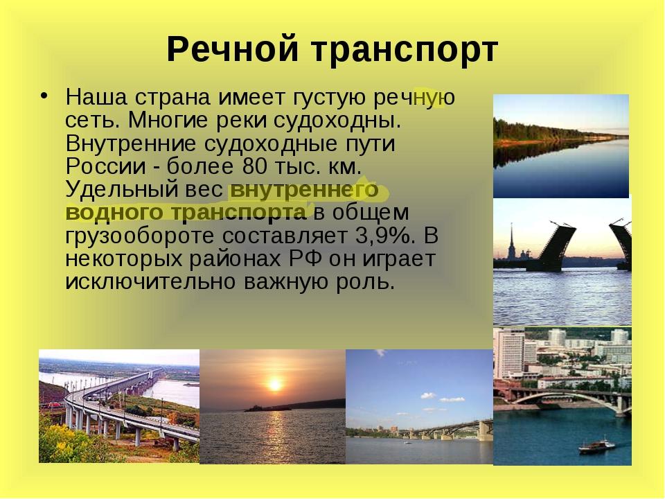 Речной транспорт Наша страна имеет густую речную сеть. Многие реки судоходны....