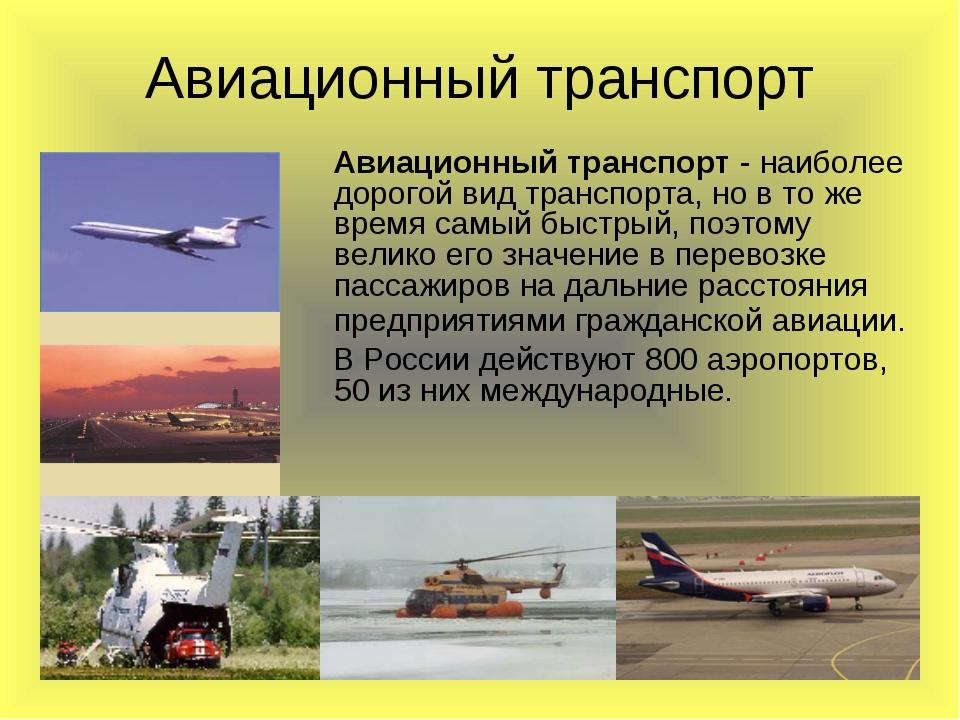 Авиационный транспорт Авиационный транспорт - наиболее дорогой вид транспорта...