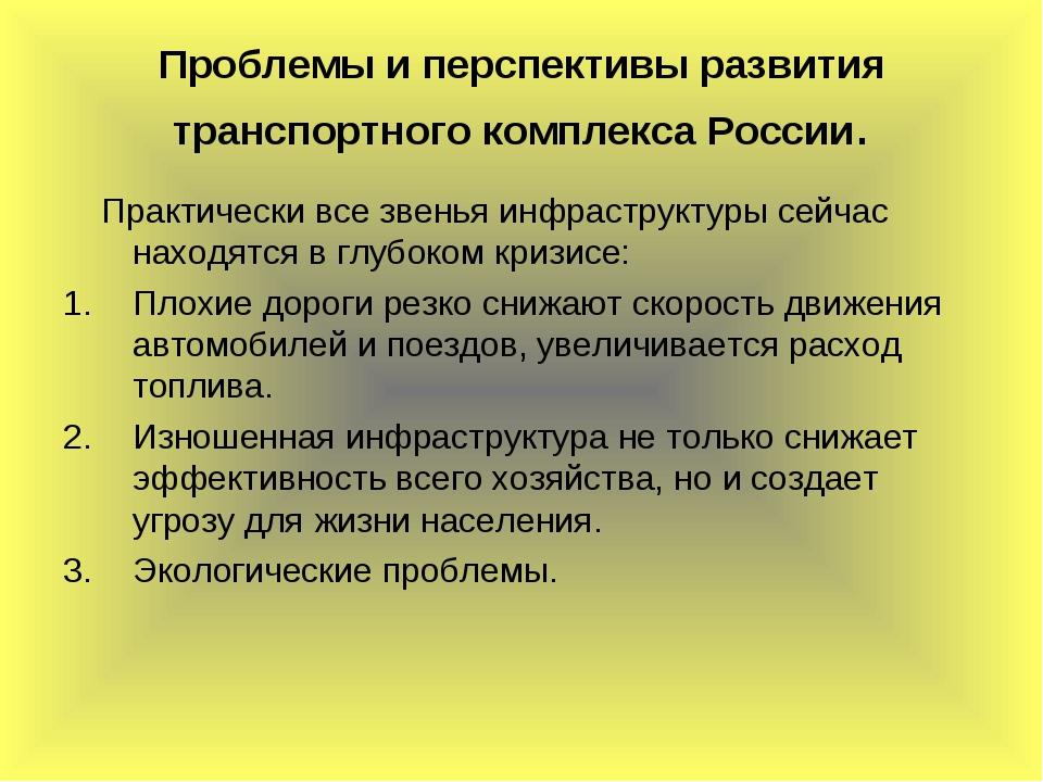 Проблемы и перспективы развития транспортного комплекса России. Практически в...