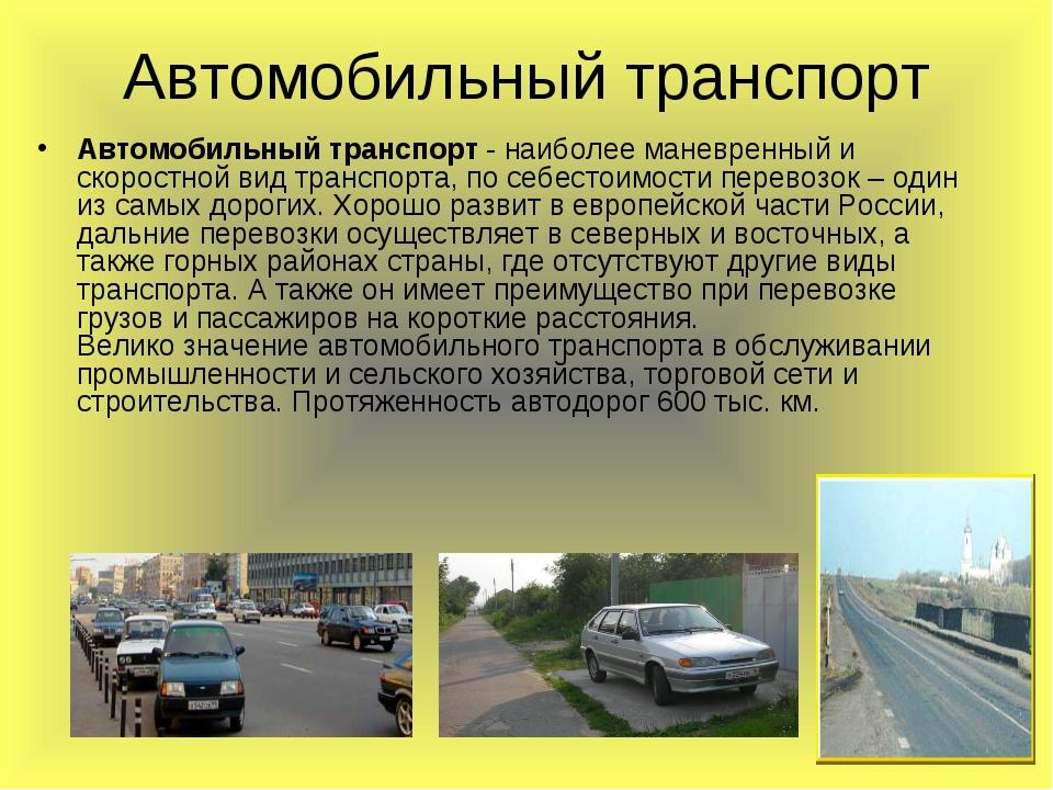 perspektivi-razvitiya-transporta-v-rossii