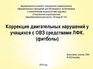 Коррекция двигательных нарушений у учащихся с ОВЗ средствами ЛФК. (фитболы)