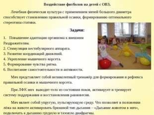 Воздействие фитболов на детей с ОВЗ. Лечебная физическая культура с применени