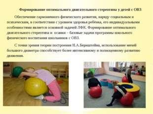 Формирование оптимального двигательного стереотипа у детей с ОВЗ Обеспечение