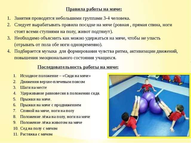 Правила работы на мяче: Занятия проводятся небольшими группами 3-4 человека....