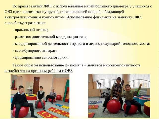Во время занятий ЛФК с использованием мячей большого диаметра у учащихся с ОВ...