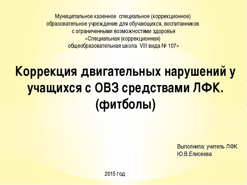 Коррекция двигательных нарушений у учащихся с ОВЗ средствами ЛФК. (фитболы)...