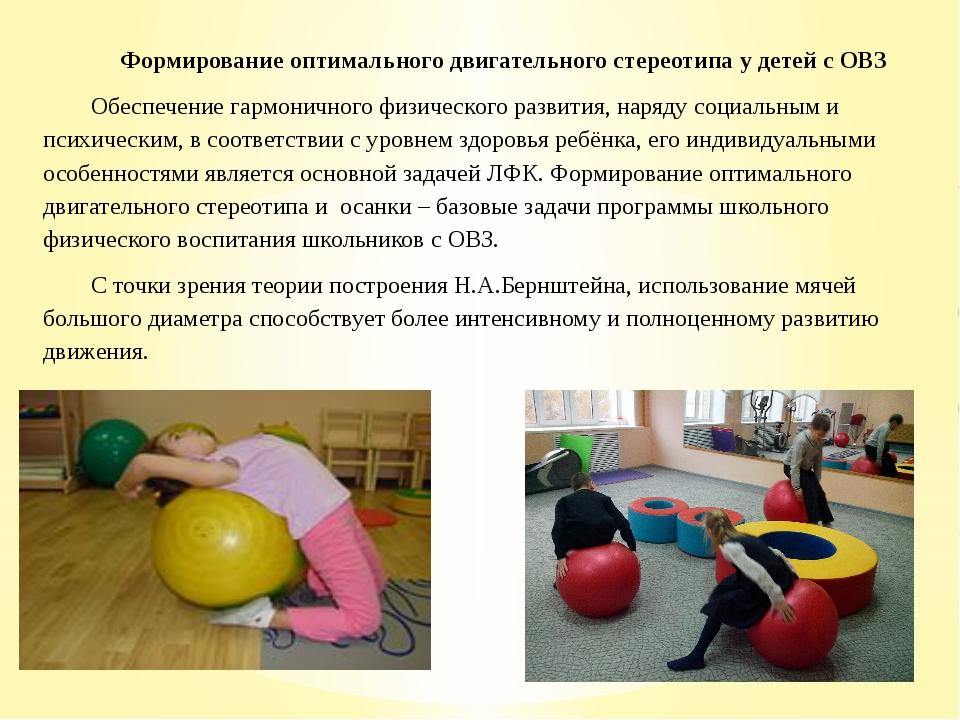 Формирование оптимального двигательного стереотипа у детей с ОВЗ Обеспечение...