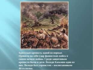 Брестская крепость одной из первых Приняла на себя удар фашистких войск в сам