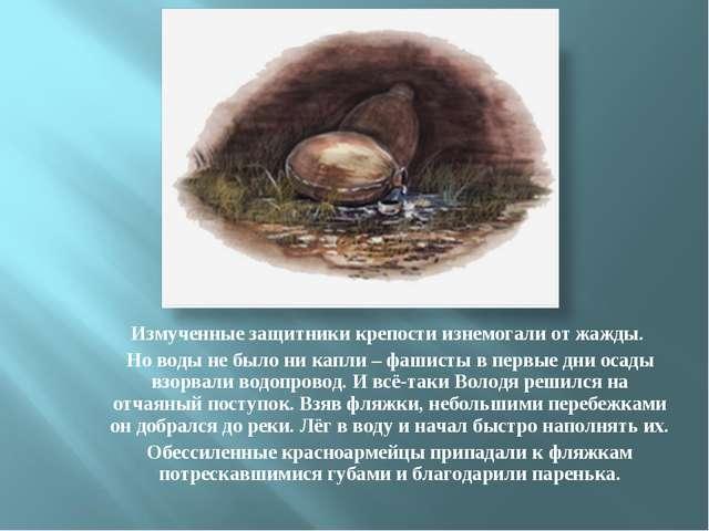 Измученные защитники крепости изнемогали от жажды. Но воды не было ни капли –...