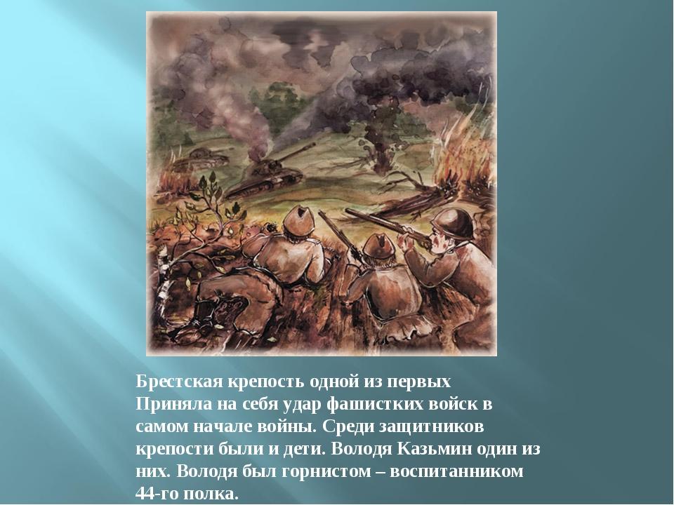 Брестская крепость одной из первых Приняла на себя удар фашистких войск в сам...