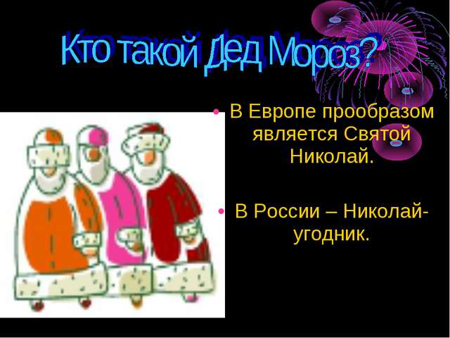 В Европе прообразом является Святой Николай. В России – Николай-угодник.