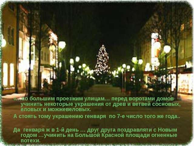 «…по большим проезжим улицам… перед воротами домов учинить некоторые украшени...