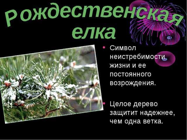 Символ неистребимости жизни и ее постоянного возрождения. Целое дерево защити...