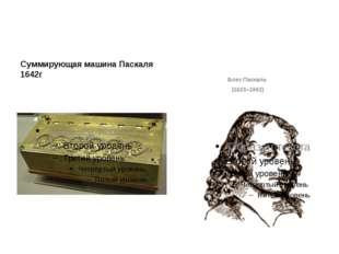 Суммирующая машина Паскаля 1642г Блез Паскаль (1623–1662) Может и не первый