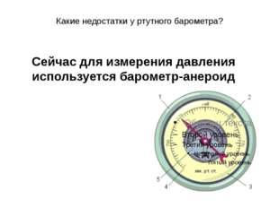Какие недостатки у ртутного барометра? Сейчас для измерения давления использу