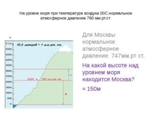 На уровне моря при температуре воздуха 00С нормальное атмосферное давление 76