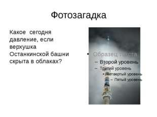 Фотозагадка Какое сегодня давление, если верхушка Останкинской башни скрыта в