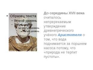 До середины XVII века считалось непререкаемым утверждение древнегреческого у