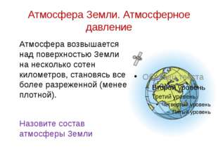 Атмосфера Земли. Атмосферное давление Атмосфера возвышается над поверхностью