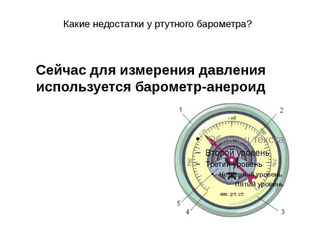 Какие недостатки у ртутного барометра? Сейчас для измерения давления использу...