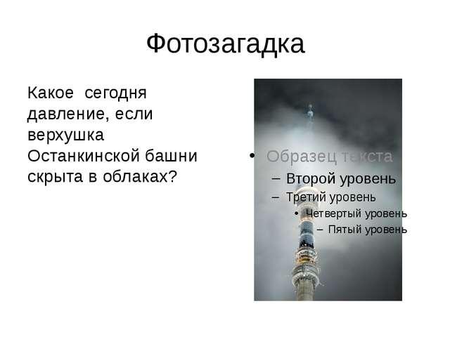 Фотозагадка Какое сегодня давление, если верхушка Останкинской башни скрыта в...