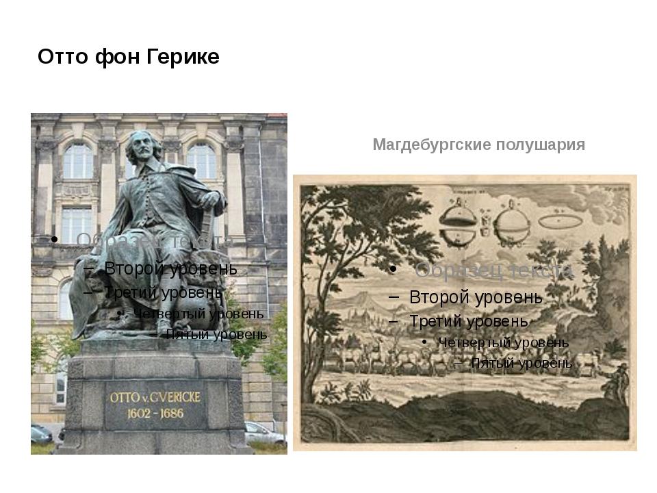 Отто фон Герике Магдебургские полушария Отто фон Герике изучал строение атмо...