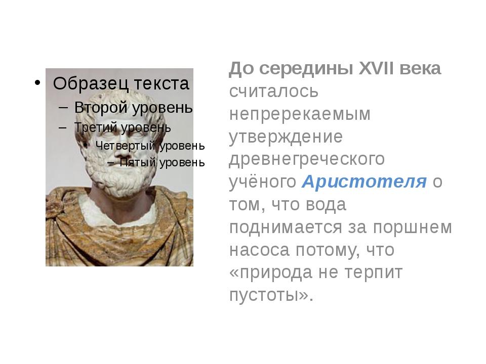 До середины XVII века считалось непререкаемым утверждение древнегреческого у...