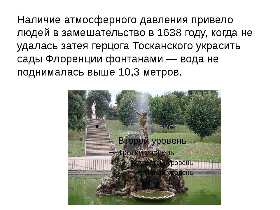 Наличие атмосферного давления привело людей в замешательство в 1638 году, ко...
