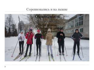 Соревновались и на лыжне